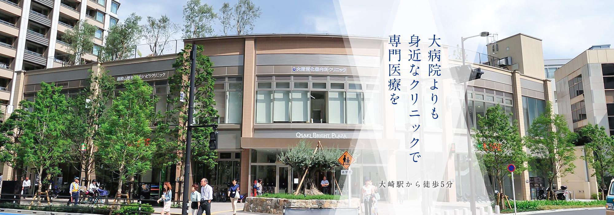 大病院よりも身近なクリニックで専門医療を 大崎駅から徒歩5分